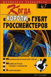 Пак - Когда «короли» губят гроссмейстеров - 2005