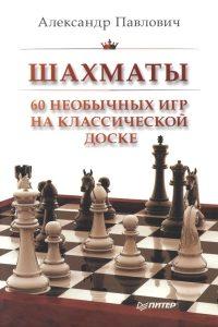 Павлович - Шахматы. 60 необычных игр на классической доске - 2016