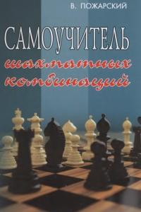 Пожарский - Самоучитель шахматных комбинаций - 2013