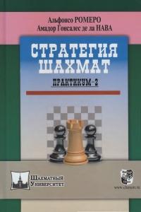 Ромеро, Нава - Стратегия шахмат. Практикум-2 - 2015