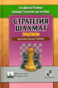 Ромеро, Нава - Стратегия шахмат. Практикум - 2012