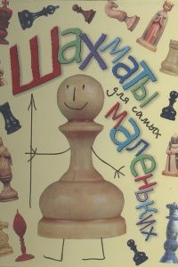 Сухин - Шахматы для самых маленьких - 2000