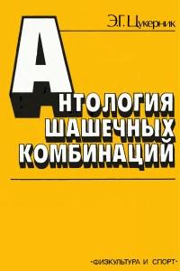 Цукерник - Антология шашечных комбинаций - 1987