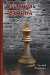 Ткаченко - Спаситель Алехина. Судьба и шахматное наследие Якова Вильнера - 2016