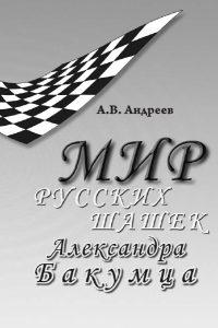 Андреев - Мир русских шашек Александра Бакумца - 2012