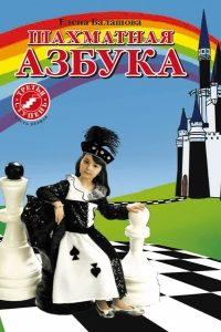 Балашова - Шахматная азбука. Третья ступень. Часть 1 - 2011