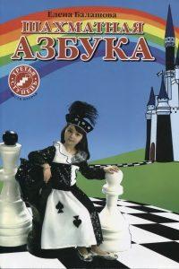 Балашова - Шахматная азбука. Третья ступень. Часть 2 - 2011