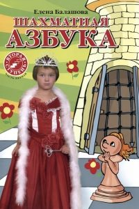 Балашова - Шахматная азбука. Вторая ступень. Часть 1 - 2010
