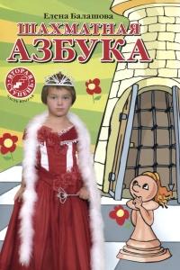 Балашова - Шахматная азбука. Вторая ступень. Часть 2 - 2010