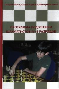 Чехов, Архипов, Комляков - Программа подготовки шахматистов IV-II разрядов - 2007
