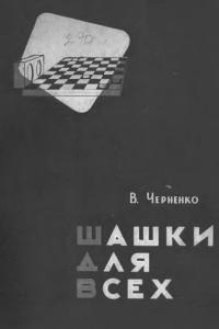 Черненко - Шашки для всех - 1960