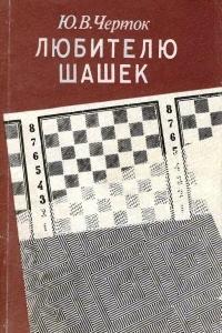 Черток - Любителю шашек - 1988