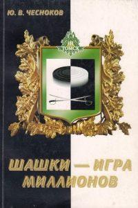 Чесноков - Шашки - игра миллионов - 2004