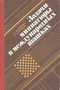 Далидович, Стрельчик - Задачи-миниатюры в международных шашках - 1985