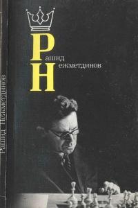 Дамский - Рашид Нежметдинов - 1987