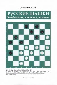 Давыдов - Русские шашки. Комбинации, концовки, анализы - 2010