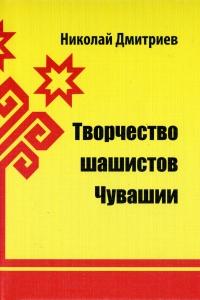 Дмитриев - Творчество шашистов Чувашии - 2011