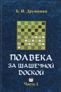 Дружинин - Полвека за шашечной доской. Часть 1 - 2009