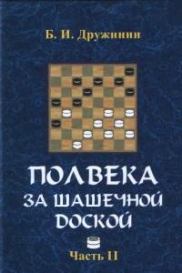 Дружинин - Полвека за шашечной доской. Часть 2 - 2009