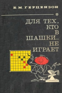 Герцензон - Для тех, кто в шашки не играет - 1975