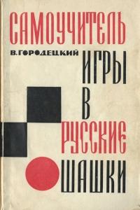 Городецкий - Самоучитель игры в русские шашки - 1967