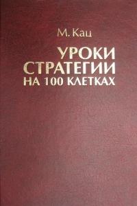 Кац - Уроки стратегии на 100 клетках - 2000