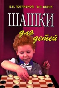 Погрибной, Юзюк - Шашки для детей - 2008