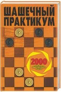 Волчек - Шашечный практикум - 2004