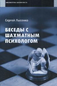 Лысенко - Беседы с шахматным психологом - 2011