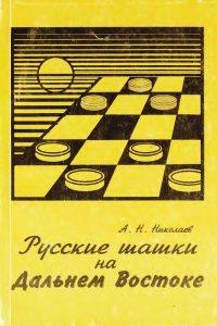 Николаев - Русские шашки на Дальнем Востоке - 1997