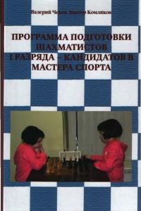 Чехов, Комляков - Программа подготовки шахматистов I разряда-кандидатов в мастера - 2009