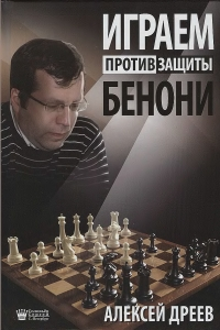 Дреев - Играем против защиты Бенони - 2013