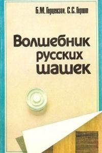 Герцензон, Гершт - Волшебник русских шашек - 1991
