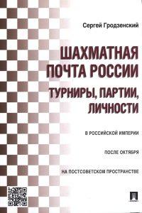 Гродзенский - Шахматная почта России - 2016