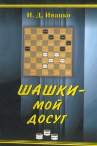 Ивацко - Шашки мой досуг - 2009
