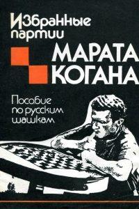 Коган, Косенко - Избранные партии Марата Когана - 1991