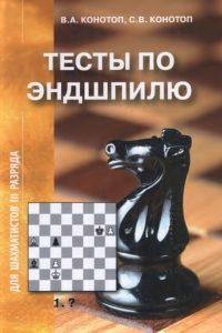 Конотоп - Тесты по эндшпилю для шахматистов III разряда - 2013