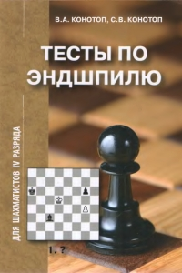 Конотоп - Тесты по эндшпилю для шахматистов IV разряда - 2012