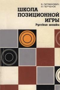 Литвинович, Перченок - Школа позиционной игры. Русские шашки - 1984