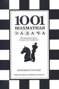 Месса, Масетти - 1001 шахматная задача - 2016