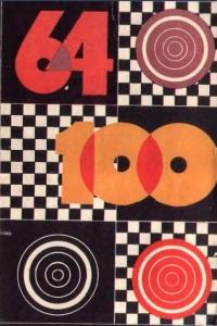 Миротин, Либерман, Сальников - 64 и 100 - 1982
