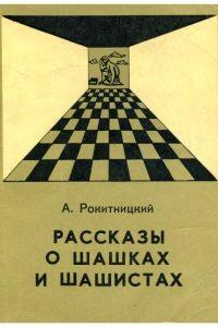 Рокитницкий - Рассказы о шашках и шашистах - 1972