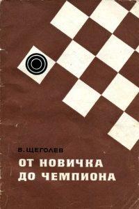 Щеголев - От новичка до чемпиона - 1969
