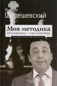 Шерешевский - Моя методика. От разрядника к гроссмейстеру - 2017
