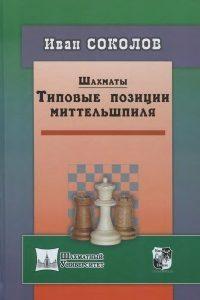 Соколов - Шахматы. Типовые позиции миттельшпиля - 2017