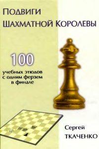 Ткаченко - Подвиги шахматной королевы - 2016