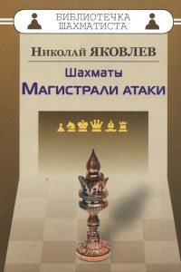 Яковлев - Шахматы. Магистрали атаки - 2017