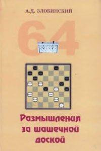 Злобинский - Размышления за шашечной доской - 2011