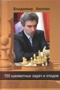 Акопян - 150 шахматных задач и этюдов - 2015