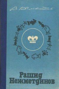 Белокопытов - Рашид Нежметдинов. Очерк жизни и творчества - 1983